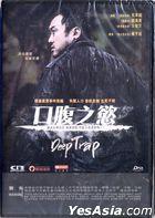 口腹之慾 (2015) (DVD) (香港版)
