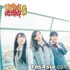 Coquettish Jyutaichu [Type D](SINGLE+DVD) (Taiwan Version)