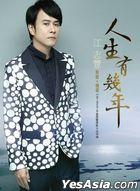 Ren Sheng You Ji Nian (CD + DVD)