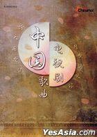 中國電視劇歌曲 (2CD) (馬來西亞進口版)