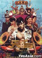 天台 (2013) (DVD) (台湾版)