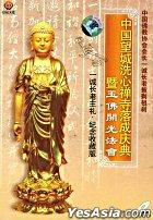 Zhong Guo Wang Cheng Xi Xin Chan Si Luo Cheng Qing Dian Ji  Yu Fo Kai Guang Fa Hui (China Version)
