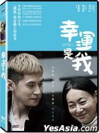 Happiness (2016) (DVD) (Taiwan Version)