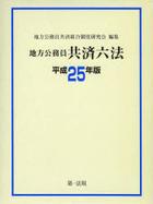 地方公務員共済六法 平成25年版