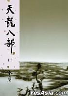 金庸 - 天龍八部 (精裝版 1-5 冊)(小說)