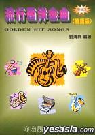 流行西洋金曲(簡譜版)