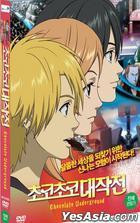 Chocolate Underground (DVD) (Korea Version)