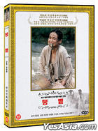 The Blazing Sun (DVD) (Korea Version)