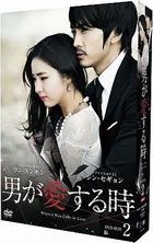 When a Man Loves (DVD) (Box 2) (Japan Version)