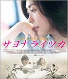 Sayonara Itsuka (Blu-ray) (日本版)