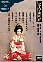 Onna No Issho (DVD) (Japan Version)