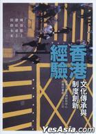 香港經驗:文化傳承與制度創新