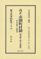 kaisei shisei chiyousonsei meiji yonjiyuuyonen daiyonhan nihon ritsupou shiriyou zenshiyuu betsukan 1509 nitsupon