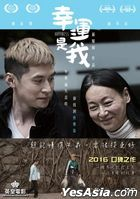 Happiness (2016) (DVD) (Hong Kong Version)