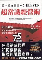 Ling Mu Min Wen De Ri Ben7-ELEVEN Chao Chang Shi Jing Ying Shu