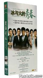 冰與火的青春 (2014) (DVD) (1-48集) (完) (中國版)