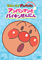 SOREIKE! ANPANMAN PIKAPIKA COLLECTION::ANPANMAN TO BAIKIN SENNIN (Japan Version)