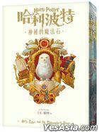 哈利波特(1):神秘的魔法石【繁體中文版20週年紀念】