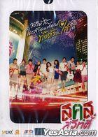 Bangkok Sweety (DVD) (Thailand Version)