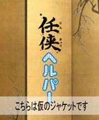 Ninkyo Helper DVD Box (DVD) (Japan Version)