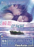 畸欲伊甸园 (2018) (DVD) (香港版)