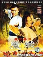 Mo Huan Jie 3 Mo Yu (DVD) (China Version)
