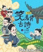 Xiao着 Bei Gu Shi Xi Lie  Wen Hua Pian