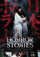 Horror Stories (DVD) (Japan Version)