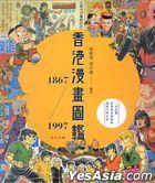 Xiang Gang Man Hua Tu Jian 1867-1997