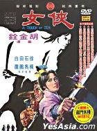 A Touch Of Zen (DVD) (Taiwan Version)