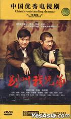 Bie Jiao Wo Xiong Di (DVD) (End) (China Version)
