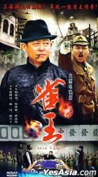 Que Wang (H-DVD) (End) (China Version)