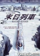 Snowpiercer (2013) (DVD) (Taiwan Version)