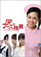 Kokuhaku - Nurse no Zangyo (DVD) (Japan Version)