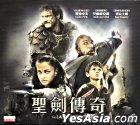 The Last Legion (2007) (VCD) (Hong Kong Version)