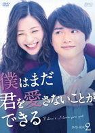 Boku wa Mada Kimi wo Aisanai Koto ga Dekiru (DVD) (Box 2)(Japan Version)