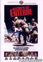 Victory at Entebbe (1976) (DVD) (US Version)