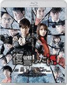 Get My Revenge! (Blu-ray) (Japan Version)