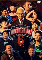 HITOSHI MATSUMOTO PRESENTS DOKYUMENTARU SEASON 6 (Japan Version)