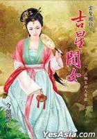 Lan HaiE2702 -  Yun Bin Feng Chai -  Ji Xing Gui Nu  Juan Er : Er Yuan Jia Hao Ren Chang Huan