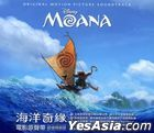 Moana Original Motion Picture Soundtrack (OST) (Deluxe Edition) (Taiwan Version)
