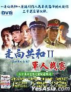 Jun Ren Ji Mi (Vol.1-50) (End) (US Version)