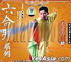Liu He Quan Xi Lie - Liu He Dao Yi Lu (VCD) (China Version)