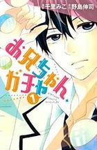Onii-chan Gacha 1