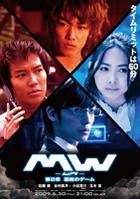 MW DAI 0 SHOU AKUMA NO GAME<KANZEN BAN> (Japan Version)