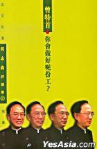 Ni Hui Zuo Hao Ni Fen Gong ?