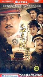 Meng Lai Cai Chuan Qi (H-DVD) (End) (China Version)