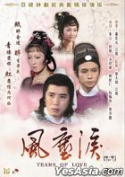 Tears of Love (1980) (DVD) (Ep. 1-12) (To Be Continued) (ATV Drama)