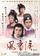 風塵淚 (1980) (DVD) (1-12集) (待續) (ATV劇集)