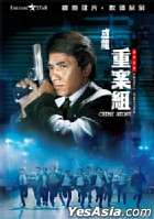 Crime Story (Digitally Remastered) (Joy Sales Version) (Hong Kong Version)